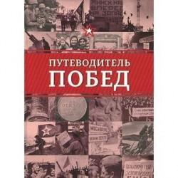 Путеводитель побед