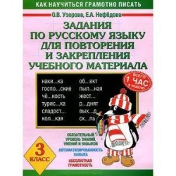 Задания по русскому языку для повторения и закрепления учебного материала. 3 класс