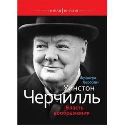 Уинстон Черчиль. Власть воображения.