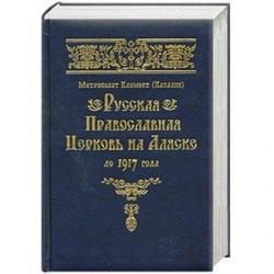 Русская Православная Церковь на Аляске до 1917 года