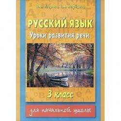 Русский язык. Уроки развития речи. 3 класс.