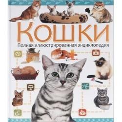 Кошки. Полная иллюстрированная энциклопедия.