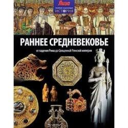 Раннее Средневековье.