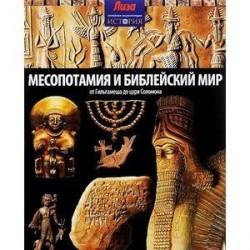 Месопотамия и Библейский мир.