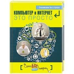 Компьютер и Интернет - это просто