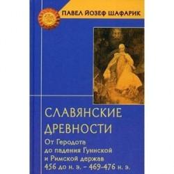 Славянские древности. От Геродота до паден.Гуннской и Римской держав 456 до н.э.-469-476 н.э.