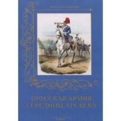 Прусская армия середины XIX века