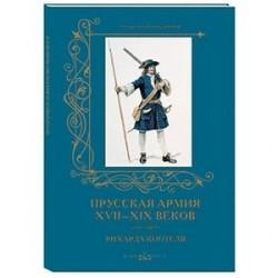 Прусская армия XVII-XIX веков в рисунках Рихарда Кнотеля