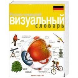 Русско - немецкий визуальный словарь