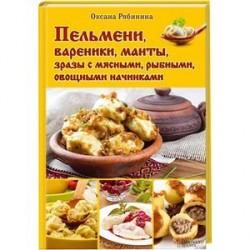 Пельмени, вареники, манты, зразы с мясными, рыбными, овощными начинками