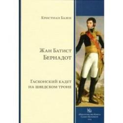 Бернадот Жан Батист
