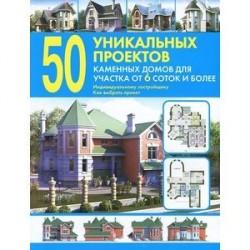 50 уникальных проектов каменных домов.