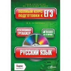 Русский язык. Полный курс подготовки к ЕГЭ (+ CD-ROM)