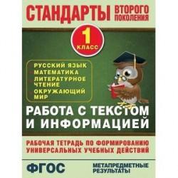 Русский язык. Математика. Литературное чтение. Окружающий мир. 1 класс. Работа с текстом и информацией