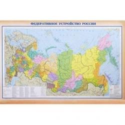 Федеративное устройство России. Карта