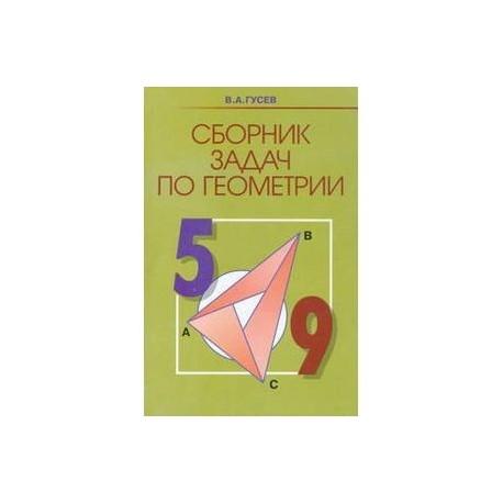 5 задачники по класс геометрии