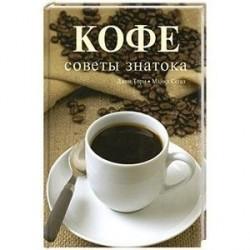 Кофе. Советы знатока