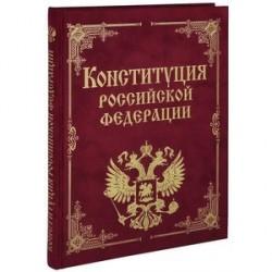 Конституция РФ и основные федеральные конституционные законы.