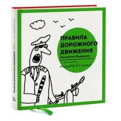 Правила дорожного движения Российской Федерации с рисунками.