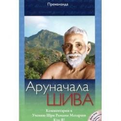 Аруначала Шива (+ DVD-ROM)