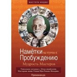 Наметки на Пути к Пробуждению (+ DVD-ROM)