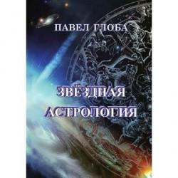 Звездная астрология