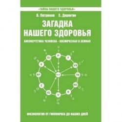 Загадка нашего здоровья. Биоэнергетика человека - космическая и земная. Книга 5. Физиология от Гиппократа до наших дней