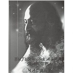Вигьяна Бхайрава Taнтpa. Книга Тайн. Том 1