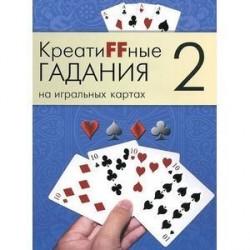 Креатиffные гадания на игральных картах. В 7 книгах. Книга 2