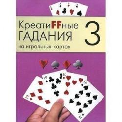 Креатиffные гадания на игральных картах. В 7 книгах. Книга 3