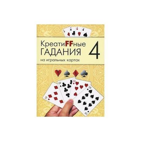 Креатиffные гадания на игральных картах. В 7 книгах. Книга 4