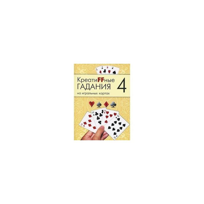 Книга гадания на картах игральных гадание на картах что означает 10 пик