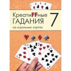 Креатиffные гадания на игральных картах. В 7 книгах. Книга 7