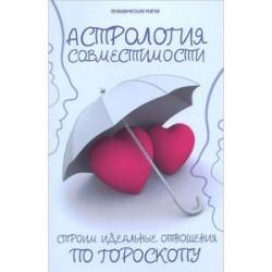 Астрология совместимости: строим идеальные отношения