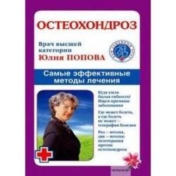 Остеохондроз: самые эффективные методы лечения