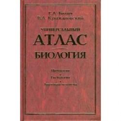 Универсальный атлас. Биология. В 3 книгах. Книга 1. Цитология. Гистология. Анатомия человека