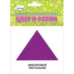 Цвет и форма (набор из 12 карточек)