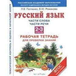 Русский язык. 2-3 классы. Части слова. Части речи. Рабочая тетрадь для проверки знаний