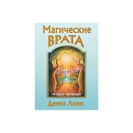 Магический врата: 44 карты, инструкция.
