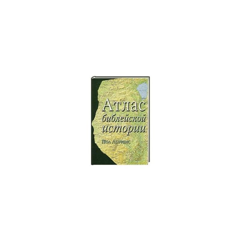 ПОЛ ЛОУРЕНС АТЛАС БИБЛЕЙСКОЙ ИСТОРИИ СКАЧАТЬ БЕСПЛАТНО