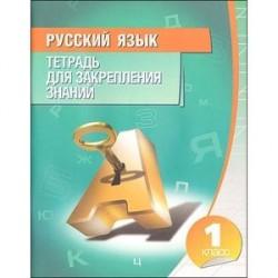 Русский язык. Тетрадь для закрепления знаний: 1 класс