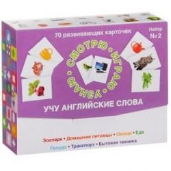 Набор карточек 'Учу английские слова'№ 2