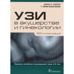 УЗИ в акушерстве и гинекологии