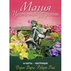 Магия цветочной терапии: 44 карты, инструкция.