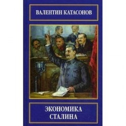 Экономика Сталина.