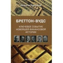 Бреттон-Вудс: ключевое событие новейшей финансовой истории.