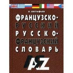 Французско-руссский и русско-французский словарь. 30 000 слов.