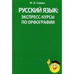 Русский язык: экспресс-курсы по орфографии.