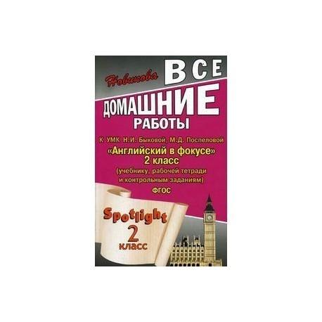 Все домашние работы к УМК Н. И. Быковой, М. Д. Поспеловой 'Английский в фокусе'. 2 класс.