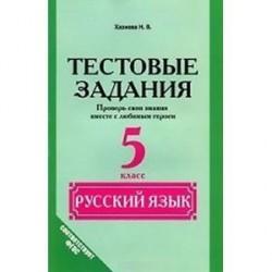 Русский язык. 5 класс. Тестовые задания. (Проверь свои знания вместе с любимым героем)